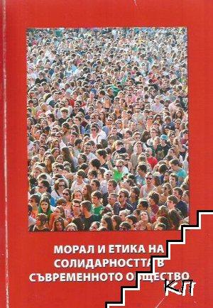 Морал и етика на солидарността в съвременното общество