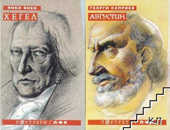 Хегел / Августин