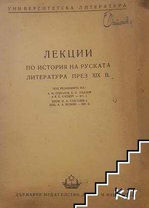 Лекции по история на руската литература през XIX в.