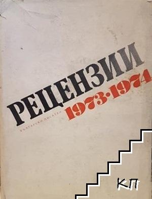 Рецензии 1973-1974