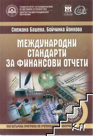 Международни стандарти за финансови отчети
