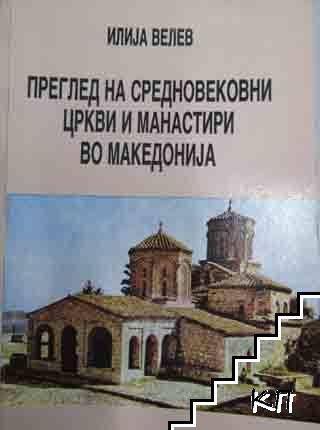 Преглед на средновековни цркви и манастири во Македониja