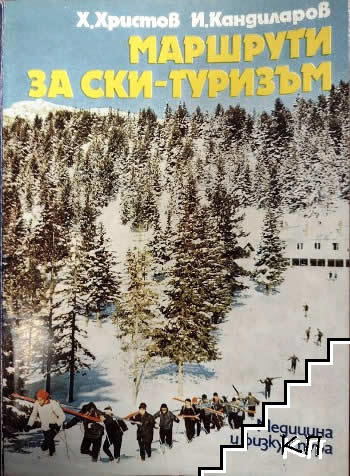Маршрути за ски-туризъм
