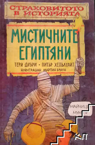 Страховитото в историята: Мистичните египтяни