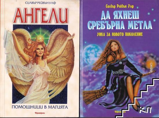 Ангели / Да яхнеш сребърна метла / Магия за тийнейджъри / Заклинания за защита