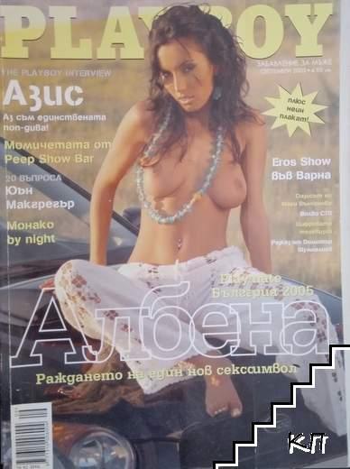 Playboy. Бр. 42 / 2005