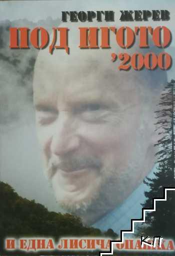 Под игото' 2000