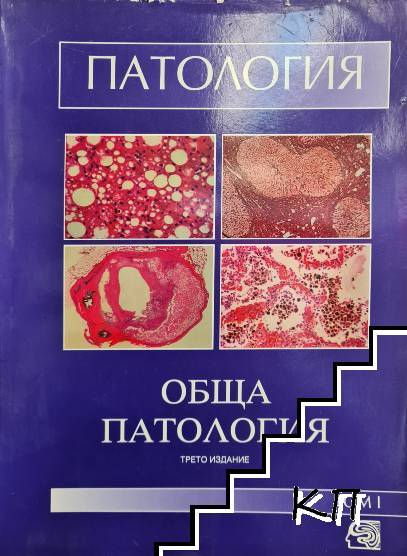 Патология. Том 1: Обща патология