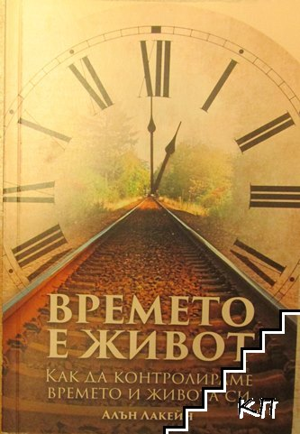 Времето е живот