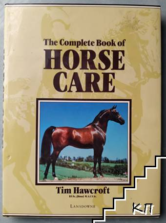 The Complete Book of Horse Care