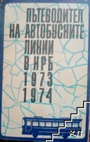 Пътеводител на автобусните линии в НРБ 1973-1974