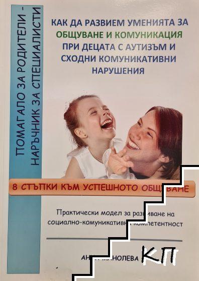 Как да развием уменията за общуване и комуникация при децата с аутизъм и сходни комуникативни нарушения. 8 стъпки към успешно общуване