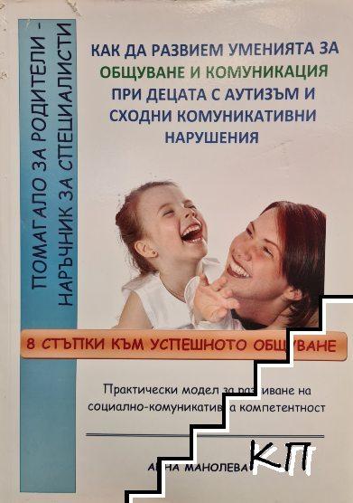 Как да развием уменията за общуване и комуникация при децата с аутизъм и сходни комуникативни нарушения. 8 стъпки към успешното общуване