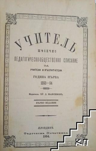 Учитель. Бр. 1 / 1893-1894