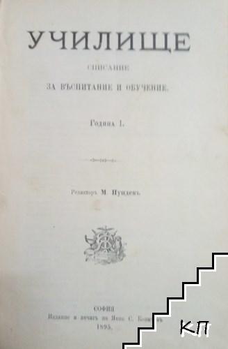 Училище. Бр. 1-10 / 1895