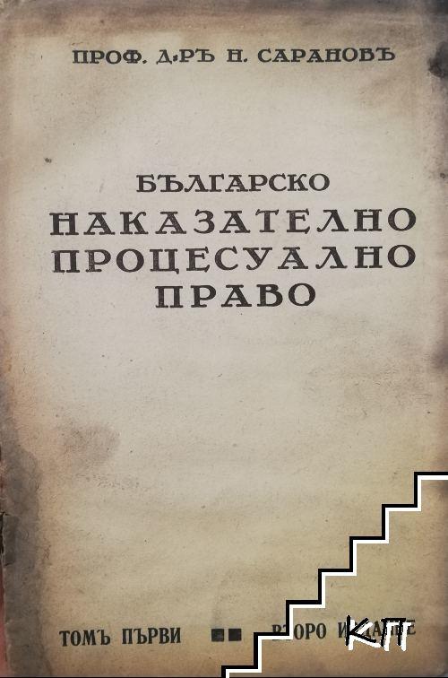 Българско наказателно-процесуално право. Томъ 1