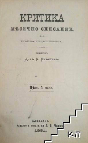 Критика. Кн. 1-12 / 1891