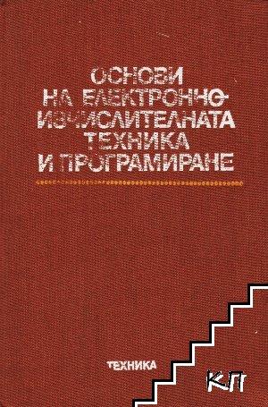 Основи на електронноизчислителната техника и програмиране