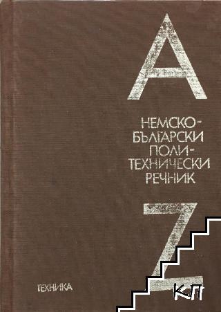 Немско-български политехнически речник / Deutsch-bulgarisches polytechnisches Worterbuch