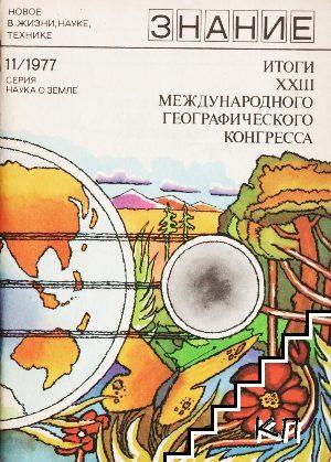 Итоги XXIII международного географического конгресса