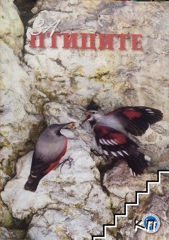 За птиците. Бр. 1 / 2013