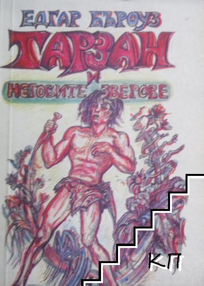 Тарзан и неговите зверове. Книга 1