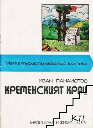 Кременският край