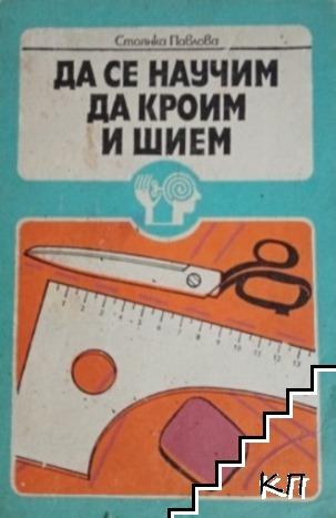 Да се научим да кроим и шием
