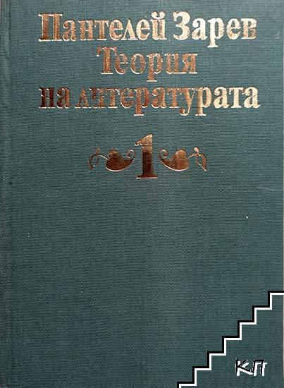 Теория на литературата. Том 1
