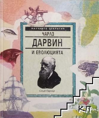 Чарлз Дарвин и еволюцията