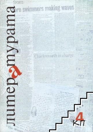 Литературата. Кн. 4 / 2008