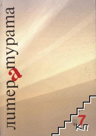 Литературата. Кн. 7 / 2010