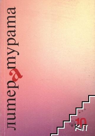 Литературата. Кн. 10 / 2011