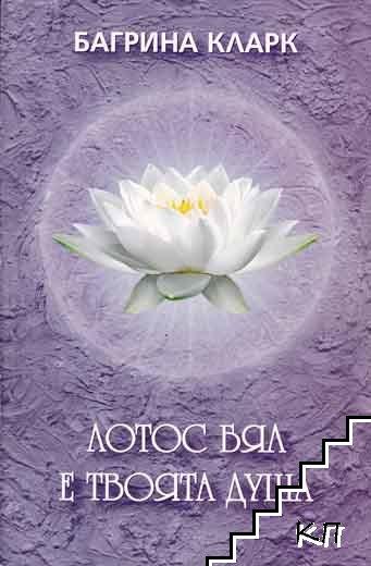Лотос бял е твоята душа