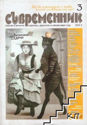 Съвременник. Бр. 3 / 2011