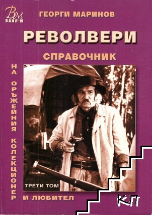 Справочник на оръжейния колекционер и любител. Том 3: Револвери - обазци до 1945 г.