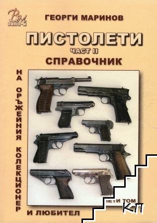 Справочник на оръжейния колекционер и любител. Том 5: Пистолети. Част 2