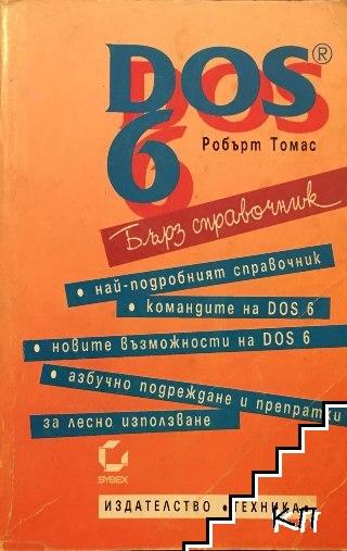 DOS 6. Бърз справочник