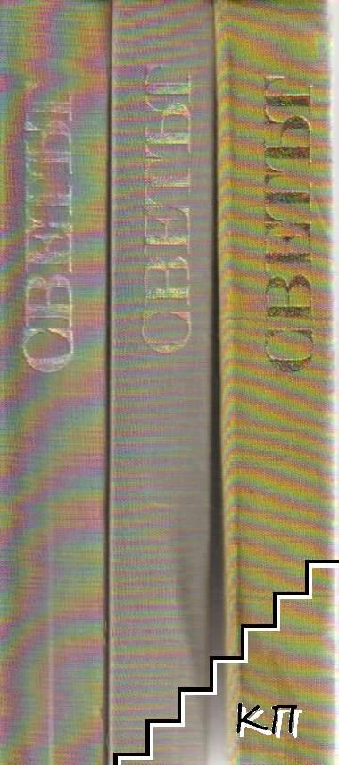 Светът. Картинна енциклопедия за юноши в три книги. Книга 1-3
