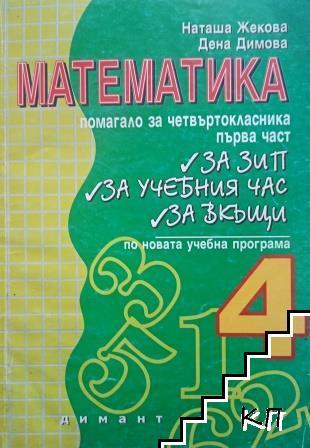Математика: Помагало за четвъртокласника. Част 1-2