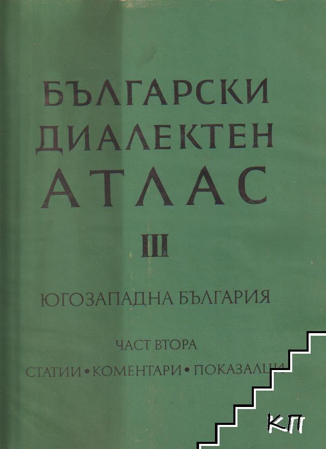 Български диалектен атлас. Том 3: Югозападна България. Част 1-2: Статии, коментари, показалци