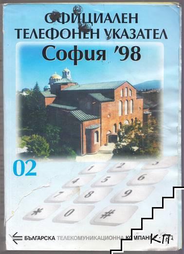 Официален телефонен указател. София '98