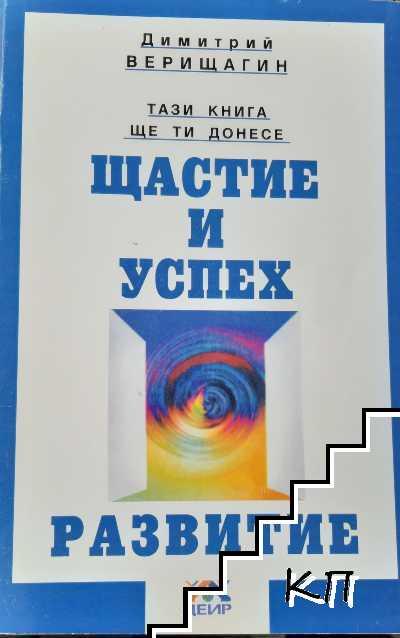 Тази книга ще ти донесе щастие и успех. Развитие