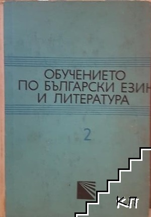 Обучението по български език и литература. Том 2