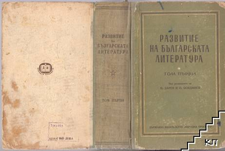 Развитие на българската литература. Том 1