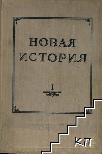 Новая история. Том 1: 1640-1789