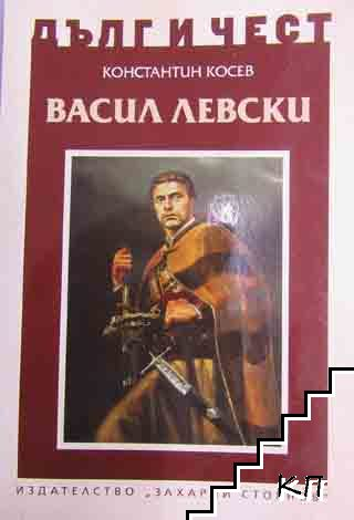 Дълг и чест: Васил Левски