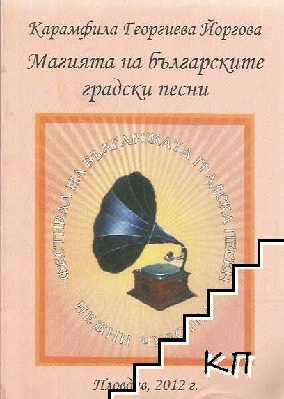 Магията на българските градски песни