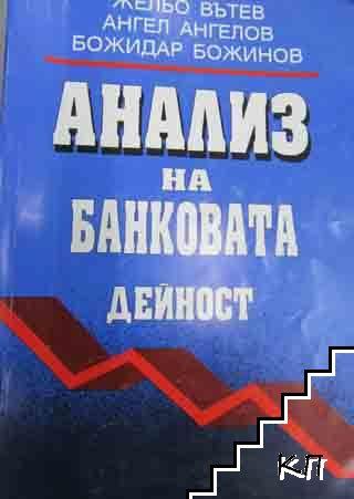 Анализ на банковата дейност