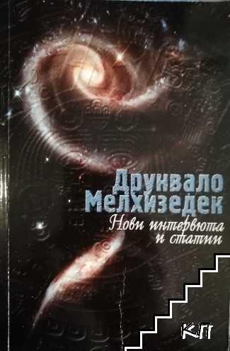 Нови интервюта и статии 2008-2011